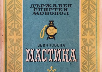 Mastika -Old