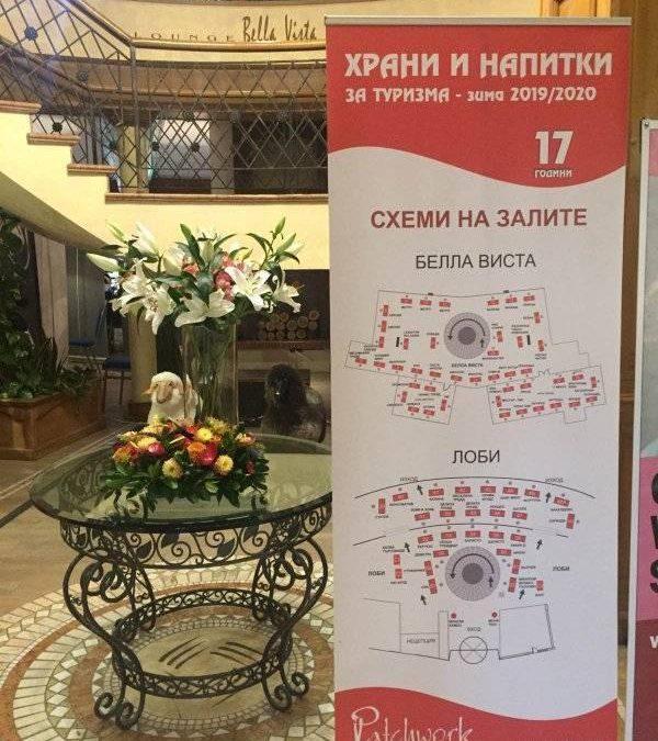Винпром АД с първо участие във форума Храни и напитки за туризма в Банско