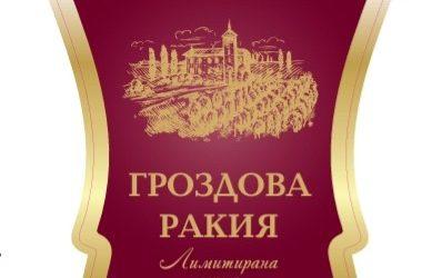 """""""Винпром АД"""" гр. Велико Търново с лимитиран продукт за предстоящите празници"""