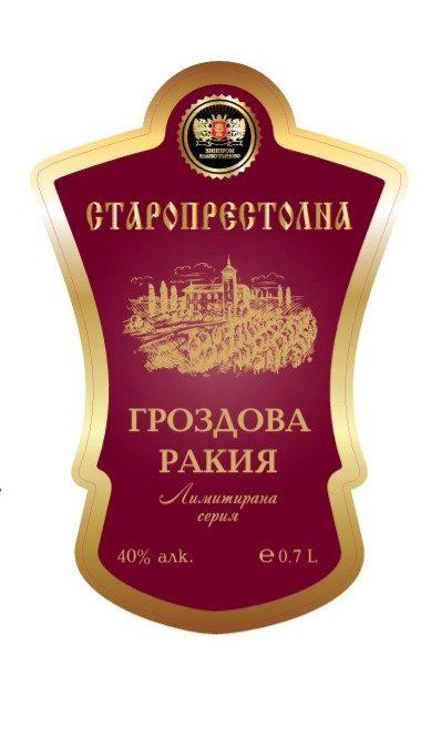 Винпром АД с лимитиран продукт за предстоящите празници