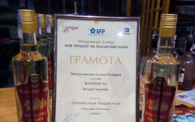 """Винпром АД с награда на международната изложба """"Винария 2020"""""""