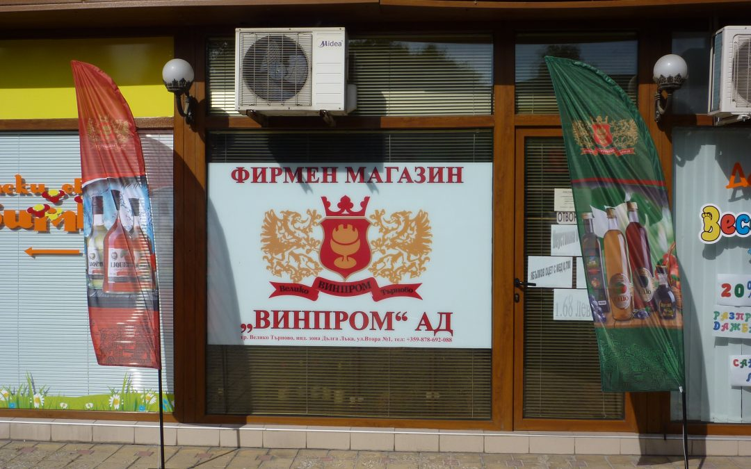 Винпром АД ограничава дейността си до 29 март заради коронавируса